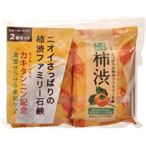 ペリカン ファミリー柿渋石鹸 2個セット 【5セット】