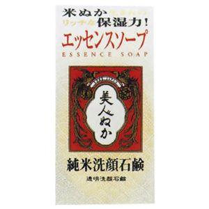 純米洗顔石鹸 【7セット】