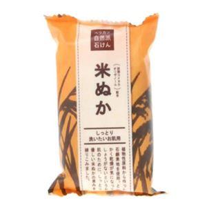 ペリカン自然派石鹸 米ぬか 【8セット】