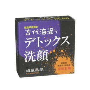 海泥石鹸 綺羅美肌 80g 【2セット】 - 拡大画像
