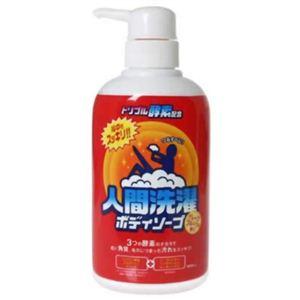 人間洗濯 トリプル酵素配合 ボディソープ 400ml 【2セット】