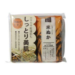 ペリカン自然派石鹸 米ぬか (100g*2個入) 【5セット】