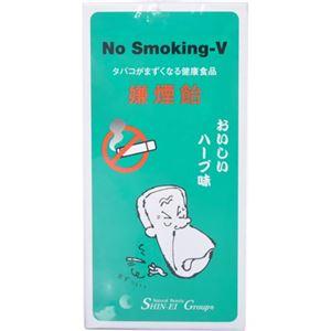 ノースモーキングV(嫌煙飴) ハーブミント味 10粒×5箱 - 拡大画像