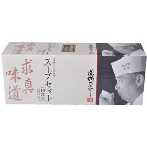 道場六三郎 ふかひれスープ 10食入 - 拡大画像