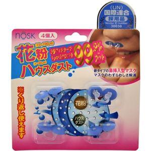 ノスク 鼻挿入型マスク ケースなし 4個入(花粉対策 マスク) - 拡大画像