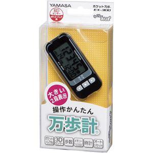 山佐 万歩計 ポケット万歩 らくらくまんぽ EX-300 ブラック