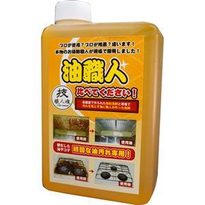 技職人魂 油職人 油用合成洗剤 詰替え 1000ml - 拡大画像