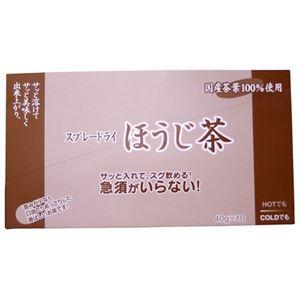 松南園 国産茶葉100%使用 スプレードライほうじ茶 40g×10個