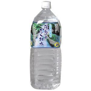【ケース販売】伝説の湧水 薩摩のかくれ水 2L*6本 - 拡大画像