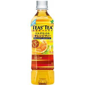 【ケース販売】TEAS' TEA NEW YORK ベルガモット&オレンジティー 500ml×24本 - 拡大画像