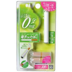 電子DEタバコ ZERO FREE スターターキット さわやかメンソール DE-01 - 拡大画像