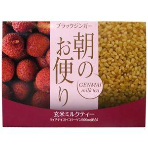 ブラックジンガー 玄米ミルクティー 4.5g×30包 - 拡大画像