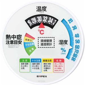 エンペックス 環境管理 温湿度計 熱中症注意 TM-2486