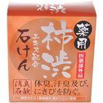 薬用 柿渋石けん 100g