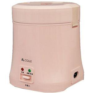 AL COLLE(アルコレ) ミニライスクッカー(1.5合まで) ARC-103/P(ピンク) - 拡大画像