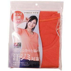 汗ジミ対策Tシャツ コーラルピンク M