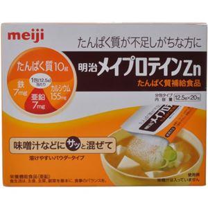 明治 メイプロテインZn たんぱく質補給食品 12.5g×20包入 - 拡大画像