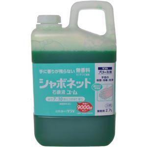 シャボネット 石鹸液ユ・ム 業務用 2.7L - 拡大画像