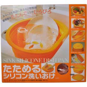 たためるシリコン洗いおけ オウンカラー オレンジ SLAO1 - 拡大画像