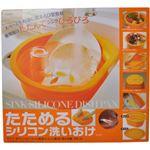 たためるシリコン洗いおけ オウンカラー オレンジ SLAO1