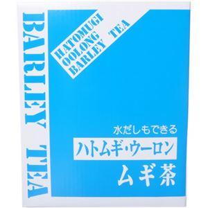 ハトムギ・ウーロン・ムギ茶 10g×180袋 - 拡大画像