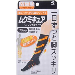 ムクミキュア ハイソックスタイプ ブラック M-Lサイズ 1足入
