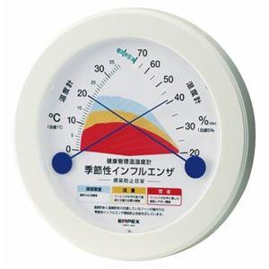 エンペックス 季節性インフルエンザ 感染防止目安温湿度計 TM-2582 ホワイト - 拡大画像