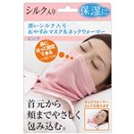 (まとめ買い)潤いシルク入り おやすみマスク&ネックウォーマー ピンク×2セット
