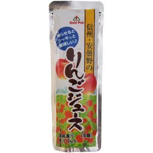 【ケース販売】ゴールドパック 信州安曇野のりんごジュース 90g×20本 - 拡大画像