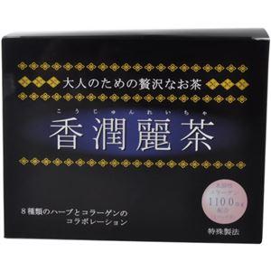 香潤麗茶 3.6g×30包 - 拡大画像