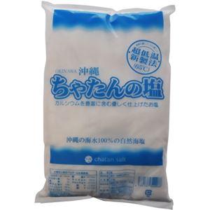ちゃたんの塩 2kg - 拡大画像
