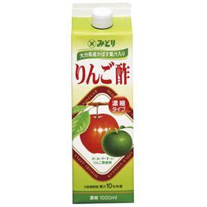 かぼす果汁入りりんご酢 濃縮タイプ 1L - 拡大画像