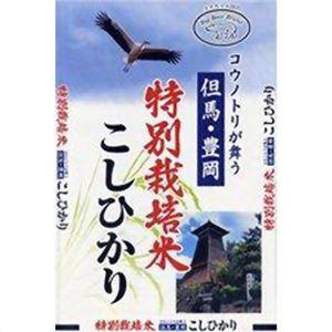 日生 豊岡産(特別栽培)コシヒカリ 5kg - 拡大画像