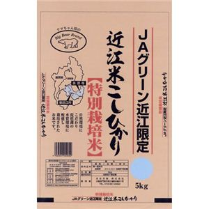 日生 近江米(特別栽培)コシヒカリ 5kg - 拡大画像