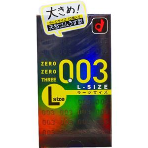 ゼロゼロスリー 003 ラージサイズ10個入(コンドーム) - 拡大画像