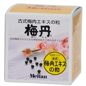 梅丹本舗 古式梅肉エキス 粒 90g - 拡大画像