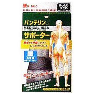 バンテリンコーワサポーター男性 腰用 ゆったり大きめ(LL)105-120cmブラック 1枚入