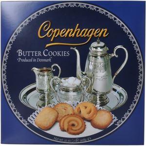 コペンハーゲン バタークッキー 908g