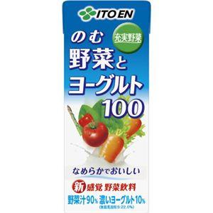 【ケース販売】充実野菜 のむ野菜とヨーグルト 200ml*24本 - 拡大画像