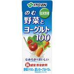 【ケース販売】充実野菜 のむ野菜とヨーグルト 200ml*24本