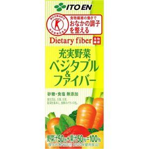 【ケース販売】充実野菜ベジタブル&ファイバー 200ml×24本 - 拡大画像