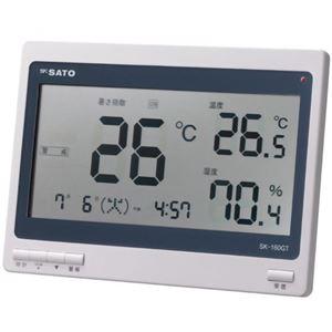熱中症暑さ指数計 SK-160GT - 拡大画像
