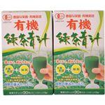 有機 緑茶青汁 箱入 3g*30本入*2個