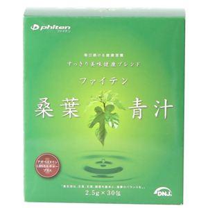 桑葉青汁(アガべイヌリン LBSカルチャープラス)2.5g*30包 - 拡大画像