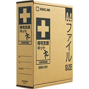 キングジム A4ファイルサイズ 帰宅支援キット BBK-001 - 拡大画像