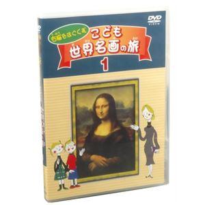 DVDこども世界名画の旅(全2巻) - 拡大画像