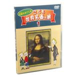 DVDこども世界名画の旅(全2巻)