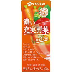 【ケース販売】濃い充実野菜 200ml*24本 - 拡大画像