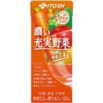 【ケース販売】濃い充実野菜 200ml*24本