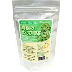 島根県産 非辛味わさび葉茶 スリムdeチャチャ茶 2g×30包 - 拡大画像